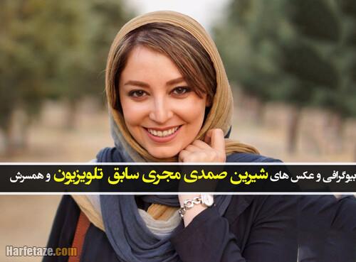 بیوگرافی شیرین صمدی مجری سابق تلویزیون و همسرش + خانواده و جنجال کشف حجاب