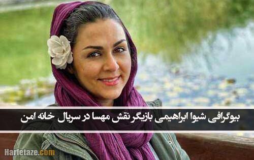 بازیگر نقش مهسا در سریال خانه امن کیست؟+ بیوگرافی شیوا ابراهیمی بازیگر