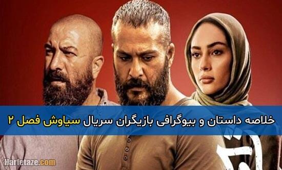 داستان و بازیگران فصل دوم سریال سیاوش + بیوگرافی بازیگران و تصاویر سریال سیاوش 2