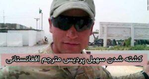 ماجرای کشته شدن سهیل پردیس مترجم نیروهای آمریکا در افغانستان