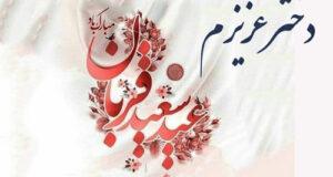 پیام و متن تبریک عید قربان به دخترم و دامادم با عکس نوشته زیبا + عکس پروفایل