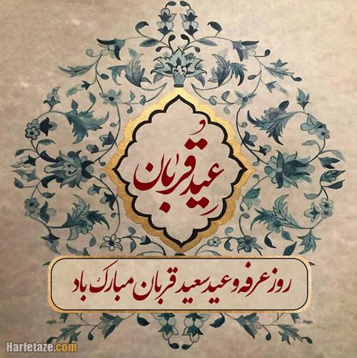 عکس نوشته تبریک عید قربان به دخترم
