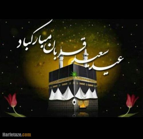 عکس پروفایل تبریک عید قربان برای دخترم و دامادم