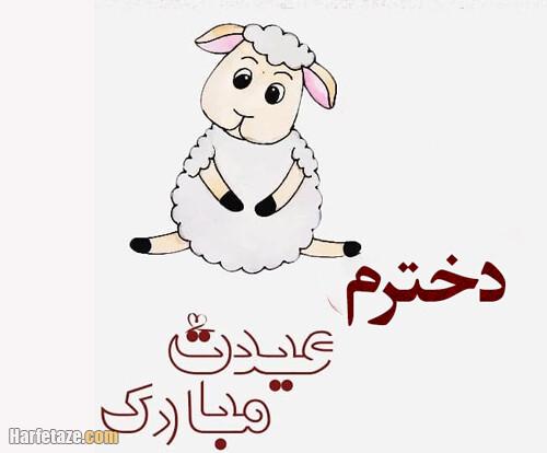 عکس نوشته تبریک عید قربان برای دخترم و دامادم