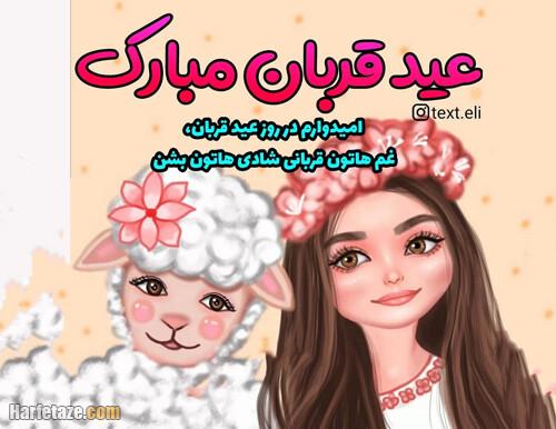 اس ام اس تبریک عید قربان برای دخترم و دامادم