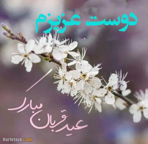 عکس نوشته تبریک عید قربان به رفیق صمیمی