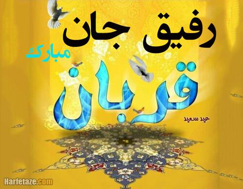 عکس پروفایل تبریک عید قربان به دوست و رفیق