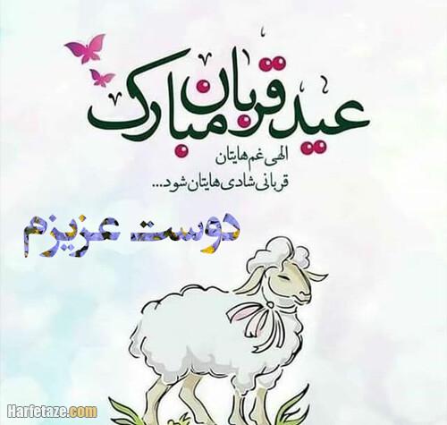 پیام و متن تبریک عید قربان به دوست و رفیق با عکس نوشته زیبا + عکس پروفایل