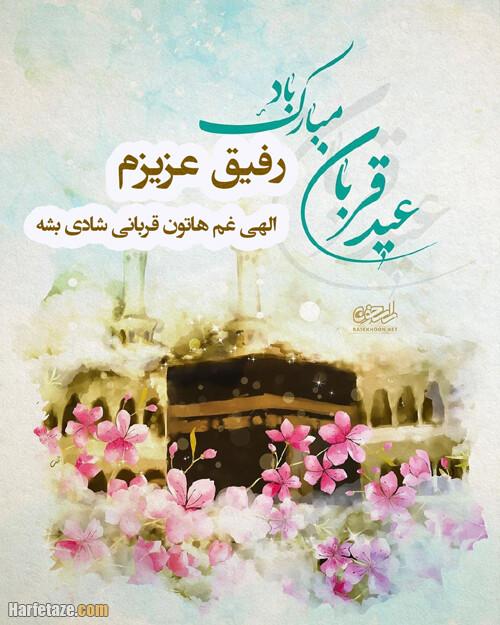 عکس نوشته تبریک عید قربان به دوست