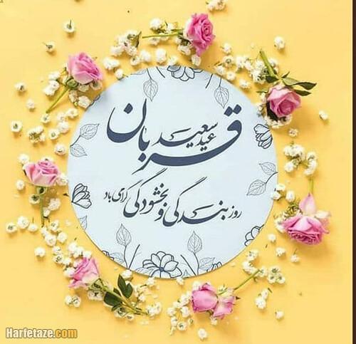 اس ام اس تبریک عید قربان به دوست