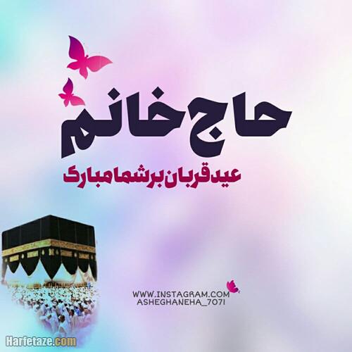 عکس نوشته تبریک عید قربان 1400 به همسرم