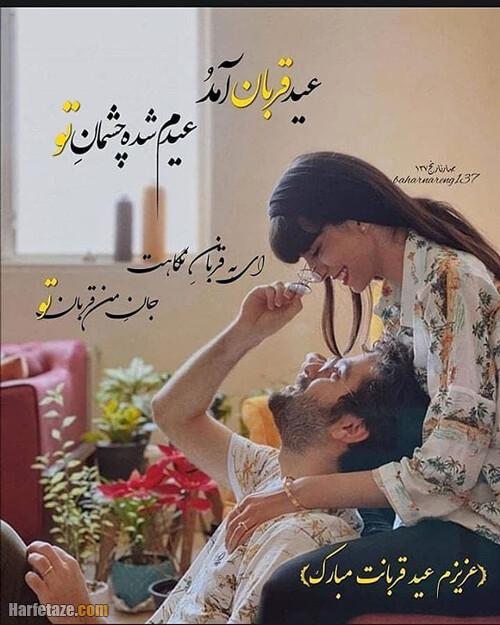 عکس نوشته عاشقانه عید قربان