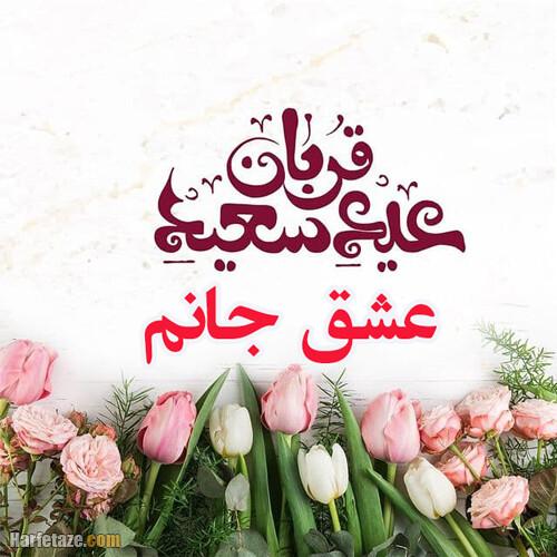 عکس پروفایل تبریک عید قربان 1400 به همسرم ، شوهرم و عشقم