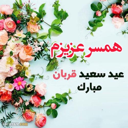 متن، عکس نوشته و پیامک تبریک عید قربان ۱۴۰۰ به همسرم ، شوهرم و عشقم +تصاویر
