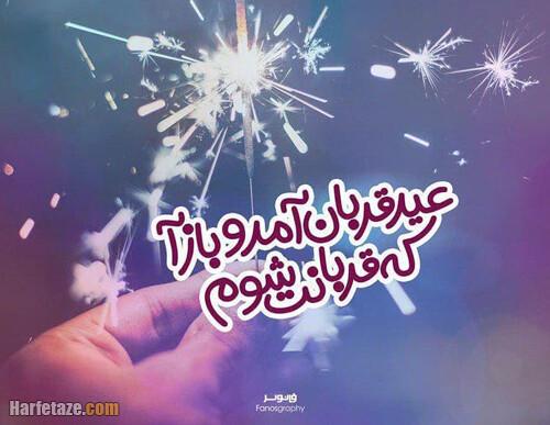 عکس پروفایل تبریک عید قربان ۱۴۰۰ به همسرم ، شوهرم و عشقم