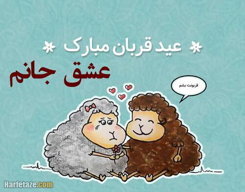 عکس نوشته تبریک عید قربان 1400 به عشقم