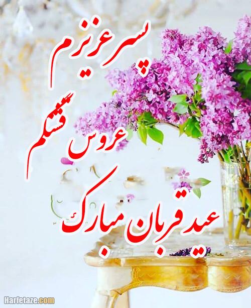 عکس نوشته تبریک عید قربان به پسرم و عروسم