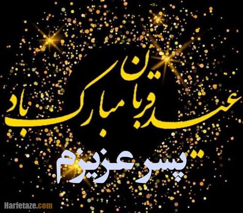 عکس پروفایل تبریک عید قربان به پسرم