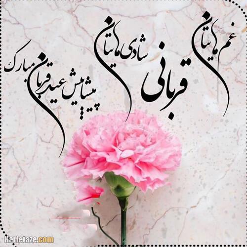عکس نوشته تبریک پیشاپیش عید قربان 1400