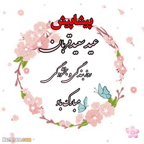 عگس پروفایل پیشاپیش عید قربان مبارک 2021