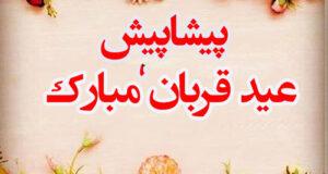 متن تبریک پیشاپیش عید قربان ۱۴۰۰ با عکس نوشته های جدید + عکس پروفایل