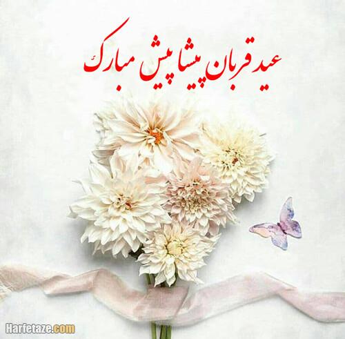 متن تبریک پیشاپیش عید قربان 1400 با عکس نوشته های جدید + عکس پروفایل