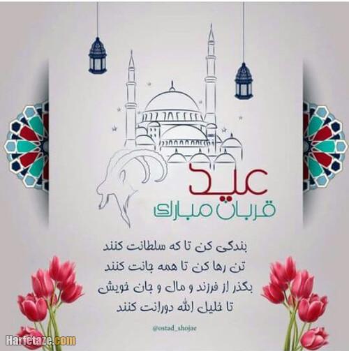 عکس پروفایل تبریک پیشاپیش عید قربان به پدر و مادر و خواهر و برادر و اقوام و فامیل