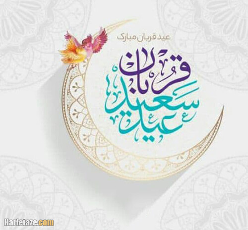 عکس پروفایل تبریک پیشاپیش عید قربان