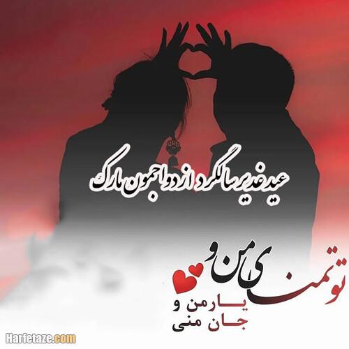 متن عاشقانه سالگرد ازدواج در عید غدیر