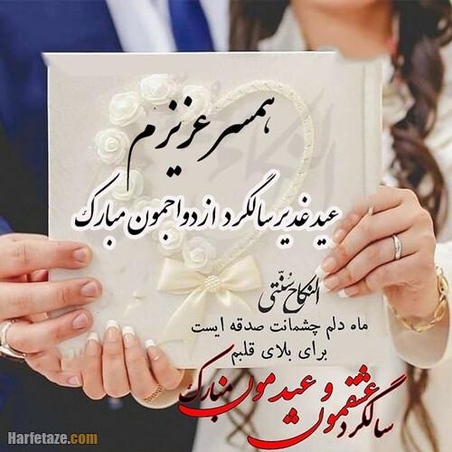 پیام و متن تبریک سالگرد ازدواج در عید غدیر + عکس نوشته سالگرد ازدواج عید غدیر