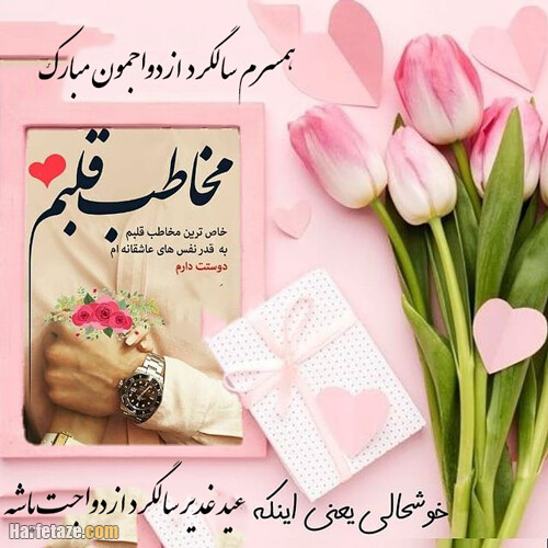 پیام و متن تبریک سالگرد ازدواجش در عید غدیر به همراه عکس نوشته