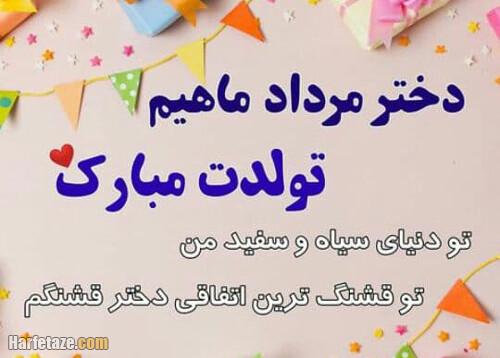متن ادبی تبریک تولد دختر مرداد ماهی و متولد مرداد با عکس نوشته زیبا + عکس پروفایل