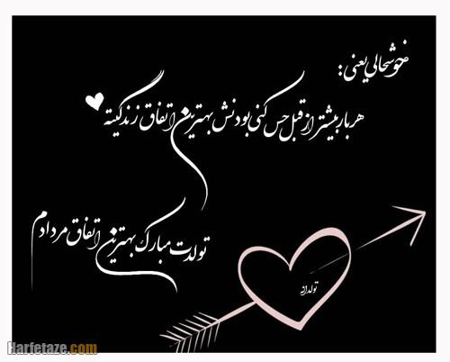 عکس نوشته تبریک تولد همسر مردادی