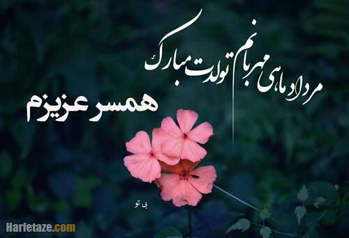 متن تبریک تولد همسر مرداد ماهی و متولد مرداد با عکس نوشته زیبا + عکس پروفایل