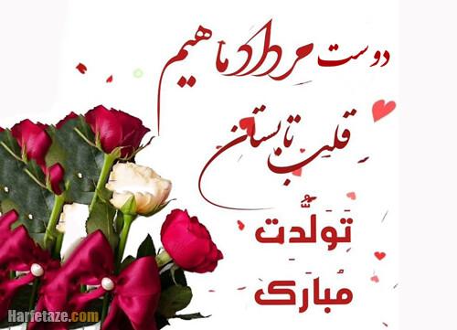 عکس نوشته تبریک تولد دوست مردادی