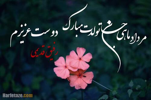جملات و متن تبریک تولد دوست و رفیق مرداد ماهی و متولد مرداد + عکس نوشته و پروفایل