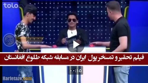 فیلم کامل / تحقیر و تمسخر پول ایران در مسابقه شبکه طلوع افغانستان را بببنید