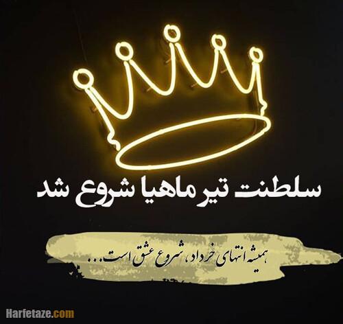 متن آغاز پادشاهی تیر ماهی ها و آغاز حکومت متولدین تیر +عکس نوشته و استوری