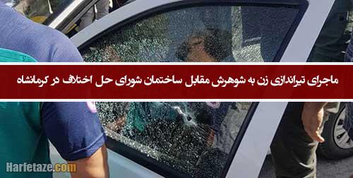 فیلم تیراندازی وحشتناک زن عصبانی به شوهرش در کرمانشاه ماجرا چیست