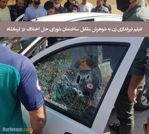 عکس / ماجرای تیراندازی زن به شوهرش مقابل ساختمان شورای حل اختلاف در کرمانشاه