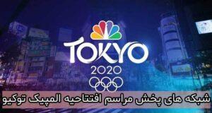 شبکه های پخش زنده مراسم افتتاحیه المپیک توکیو ۲۰۲۰
