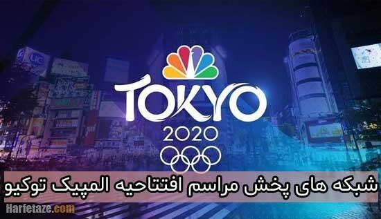 شبکه های پخش المپیک توکیو