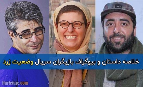 داستان و بازیگران سریال وضعیت زرد+ بیوگرافی و تصاویر سریال وضعیت زرد
