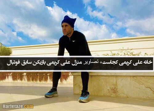 خانه علی کریمی کجاست+ عکس های منزل علی کریمی بازیکن سابق فوتبال