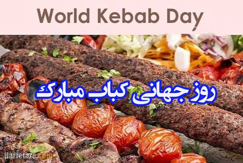 پیامک و متن تبریک روز جهانی کباب 2021 + عکس نوشته روز جهانی کباب مبارک 1400