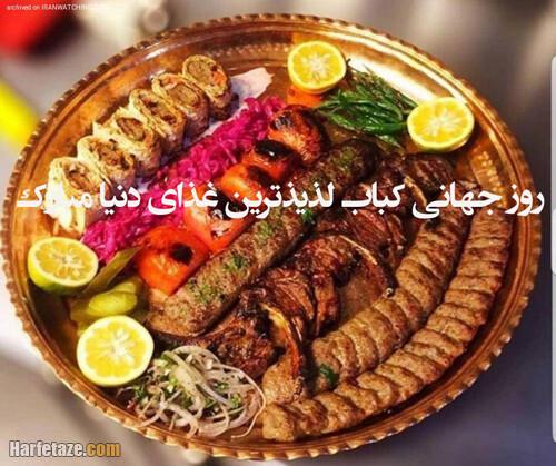 پیامک و متن روز جهانی کباب 2021 + عکس نوشته روز جهانی کباب مبارک 1400