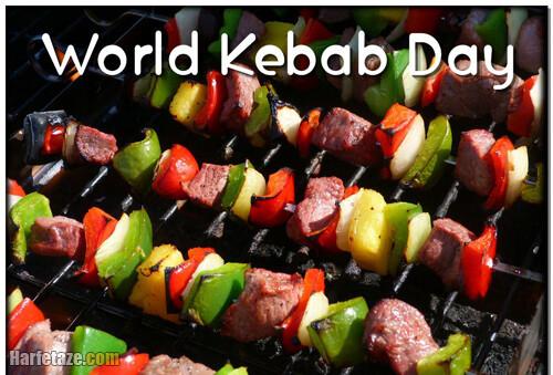 عکس نوشته تبریک روز جهانی کباب
