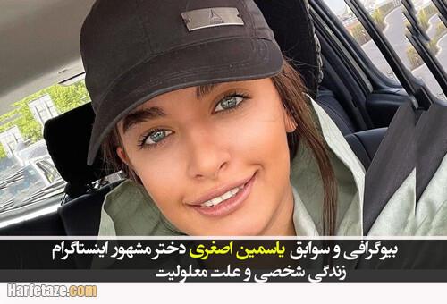 بیوگرافی و سوابق یاسمین اصغری دختر مشهور اینستاگرام+ زندگی شخصی و علت معلولیت