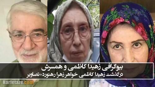 بیوگرافی زهیدا کاظمی و همسرش/ درگذشت زهیدا کاظمی خواهر زهرا رهنورد+ تصاویر