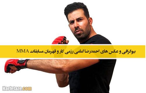بیوگرافی احمدرضا امامی قهرمان MMA و همسرش+ زندگی شخصی و افتخارات ورزشی